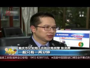 重庆:居民举报碰瓷 警方调查陷困境