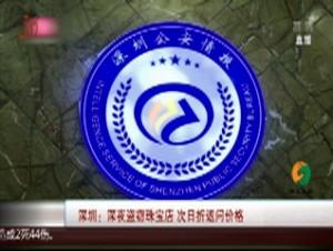 深圳:深夜盗窃珠宝店 次日折返问价格