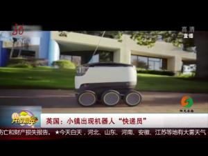 """英国:小镇出现机器人""""快递员"""""""