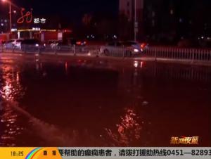 管线爆裂水流成河 积极抢修消防送水