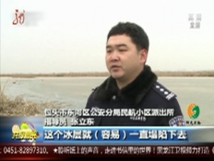 内蒙古:三人冰上垂钓落水 多部门营救