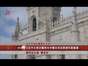 专访中国驻葡萄牙大使:习近平主席访葡将为中葡关系发展谱写新篇章