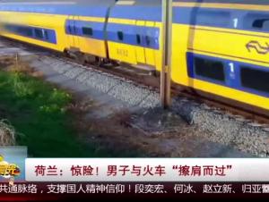 """荷兰:惊险!男子与火车""""擦肩而过"""""""