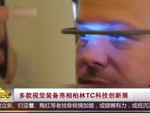多款视觉装备亮相柏林TC科技创新展