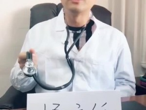 有才哥,捅主任喊你去看病!(3)