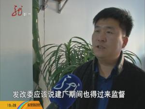 党风政风热线:走进黑龙江省发改委