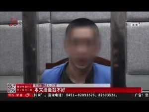 伊春:小伙豪饮12瓶啤酒 两小时后被拘留