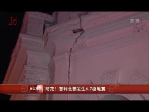 防范!智利北部发生6.7级地震