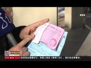 哈尔滨:买房着急更名 中介却要放假?