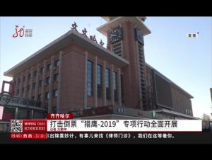 """齐铁警方全面开展打击倒票""""猎鹰-2019""""专项行动"""