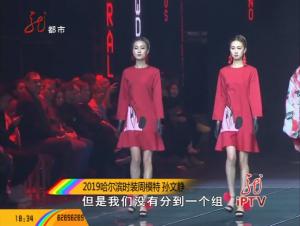 2019年哈尔滨时装周华彩落幕