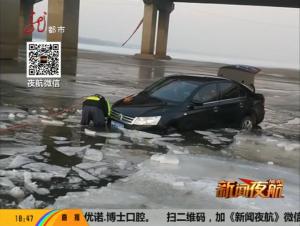 一家三口江上玩 不慎车辆困江中