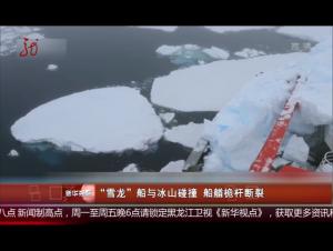 """""""雪龙""""船与冰山碰撞 船艏桅杆断裂"""