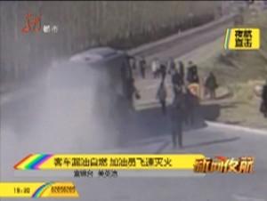 客车漏油自燃 加油员飞速灭火