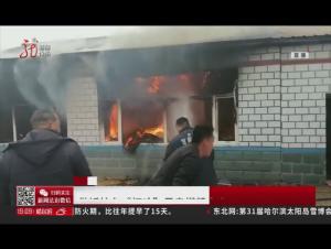 """民房燃起大火  竟因灶台""""打呛"""""""