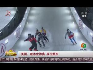 美国:破冰世锦赛 战况激烈