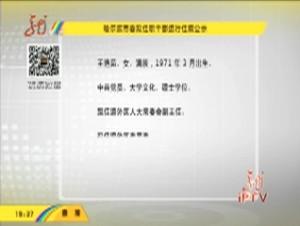哈尔滨市委拟任职干部进行任前公示