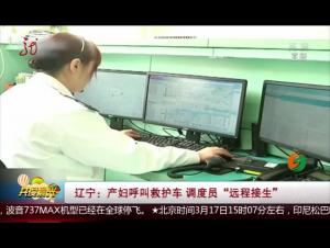 """辽宁:产妇呼叫救护车 调度员""""远程接生"""""""