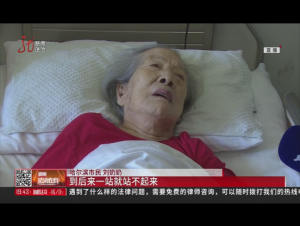 哈尔滨  102岁老人骨折 让人很担心