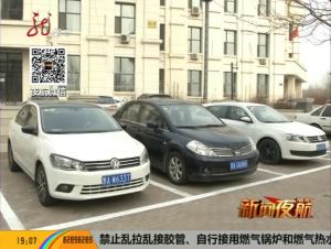 停车不再靠抢 哈尔滨拟增4万停车位