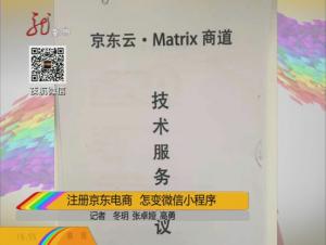 注册京东电商 怎变微信小程序