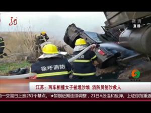 江苏:两车相撞女子被埋沙堆 消防员刨沙救人