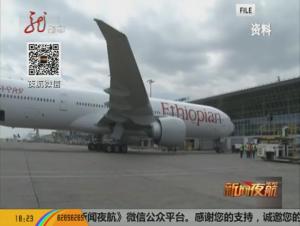 埃塞俄比亚一架客机坠毁 机上乘客全部遇难