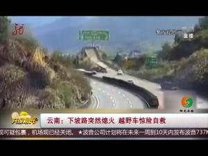云南:下坡路突然熄火 越野车惊险自救