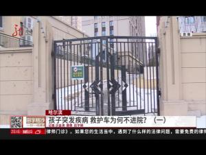 哈尔滨   孩子突发疾病 救护车为何不进院?