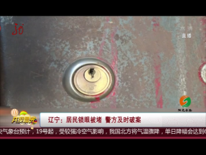 辽宁:居民锁眼被堵 警方及时破案