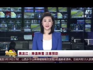 黑龙江:降温降雪 注意预防