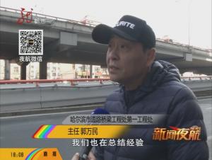 """施工人员日夜兼程 二环桥引桥换""""新装"""""""