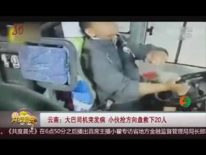 云南:大巴司机突发病 小伙抢方向盘救下20人