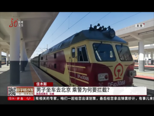 男子坐车去北京 乘警为何要拦截?