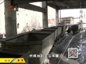 庭审:内外勾结 盗取煤炭
