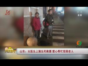 山東:女醫生上演生死救援 愛心幫忙受困老人