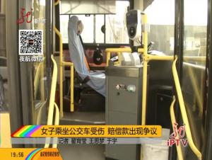 女子乘坐公交车受伤  赔偿款出现争议
