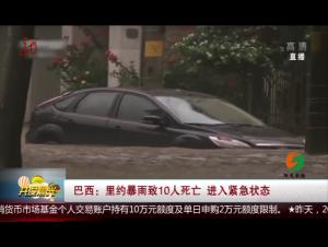 巴西:里约暴雨致10人死亡 进入紧急状态