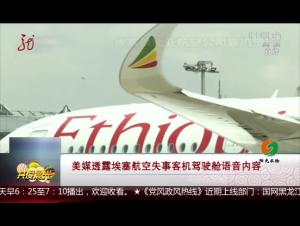 美媒透露埃塞航空失事客機駕駛艙語音內容