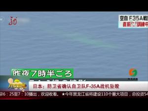 日本:防卫省确认自卫队F-35A战机坠毁