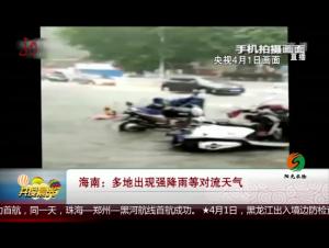 海南:多地出现强降雨等对流天气