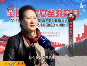 黑龙江省开展全民国家安全教育日集中宣传教育活动