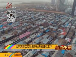 哈尔滨新区启动集乐村房屋征收工作