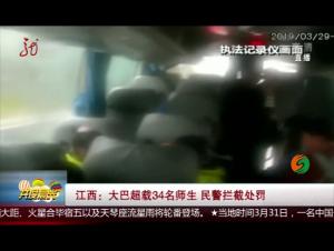 江西:大巴超载34名师生 民警拦截处罚