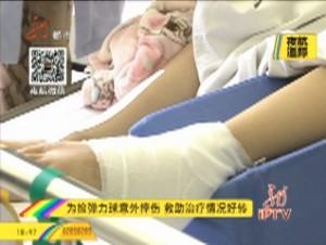 为捡弹力球意外摔伤 救助治疗情况好转