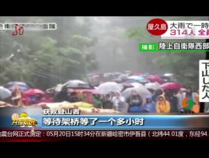 日本鹿儿岛泥石流被困的314人获救