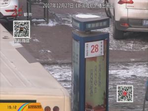 遵守公共交通规则  创造美好乘车环境(二)