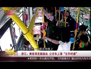 """浙江:乘客突发脑溢血 公交车上演""""生死时速"""""""