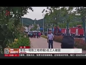 山东 青岛一地铁工地坍塌5名工人被困