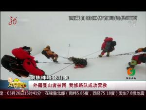 外籍登山者被困 我修路队成功营救
